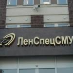 """Планы холдинга """"Эталон-ЛенСпецСМУ"""" по увеличению земельного банка"""