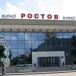 Новый кинотеатр в Ростове-на-Дону достоин вашего внимания